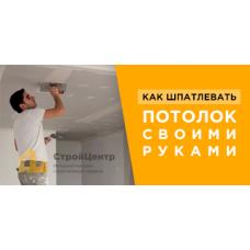 Как шпатлевать потолок своими руками