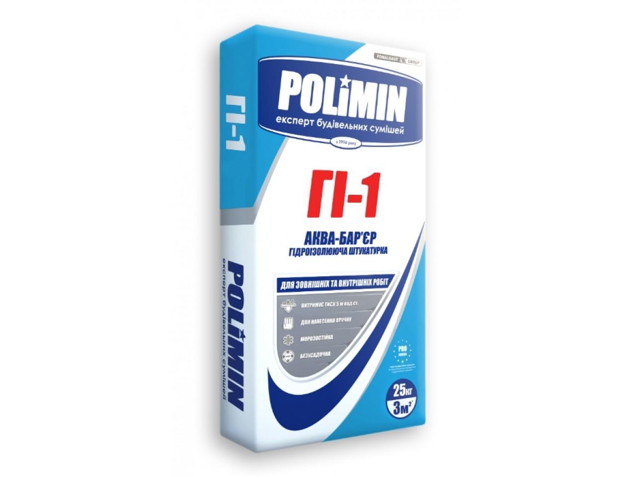 Гидроизоляционная смесь Полимин ГІ-1 25 кг