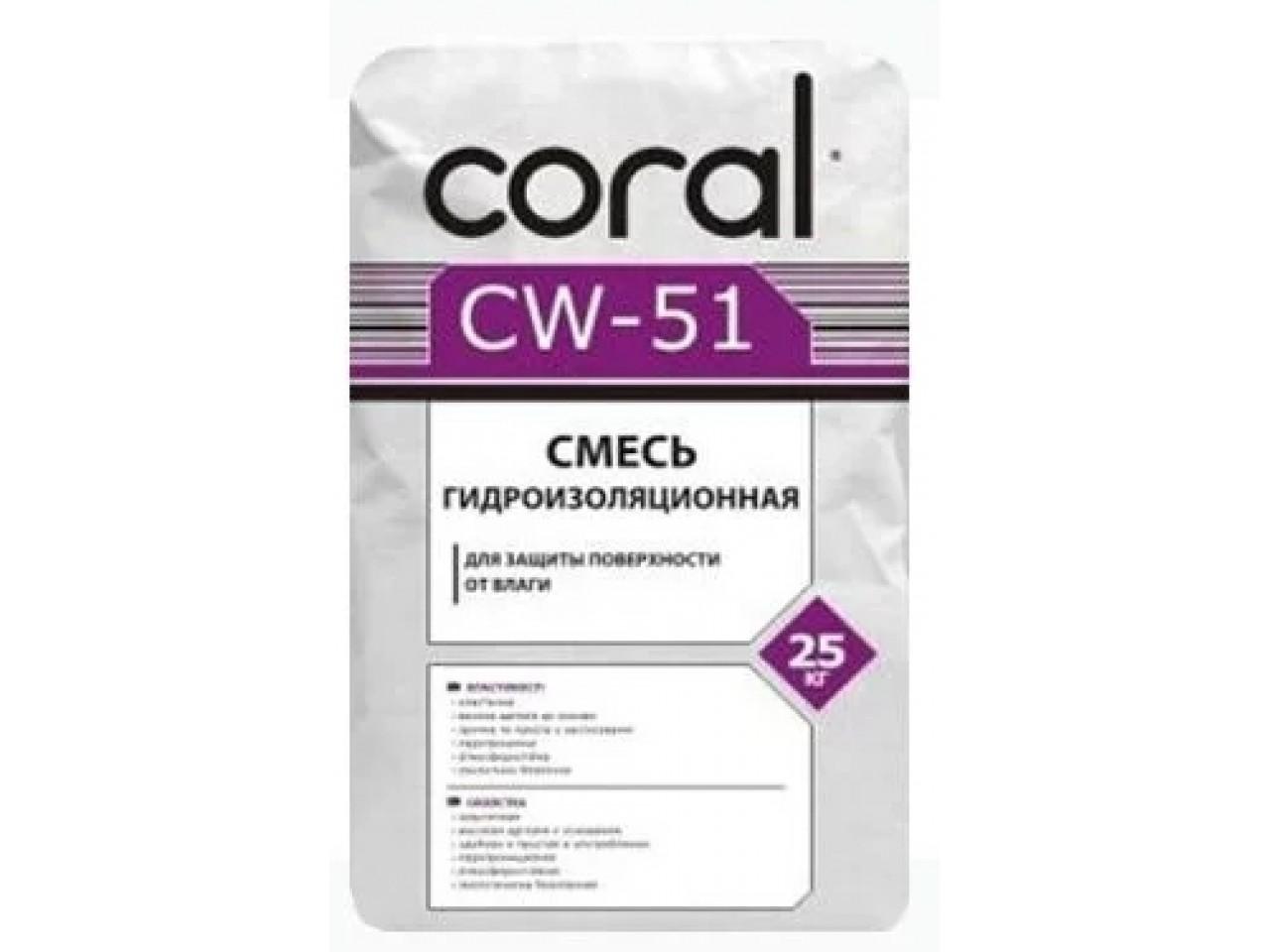 Гидроизоляционная смесь Coral CW-51 25 кг
