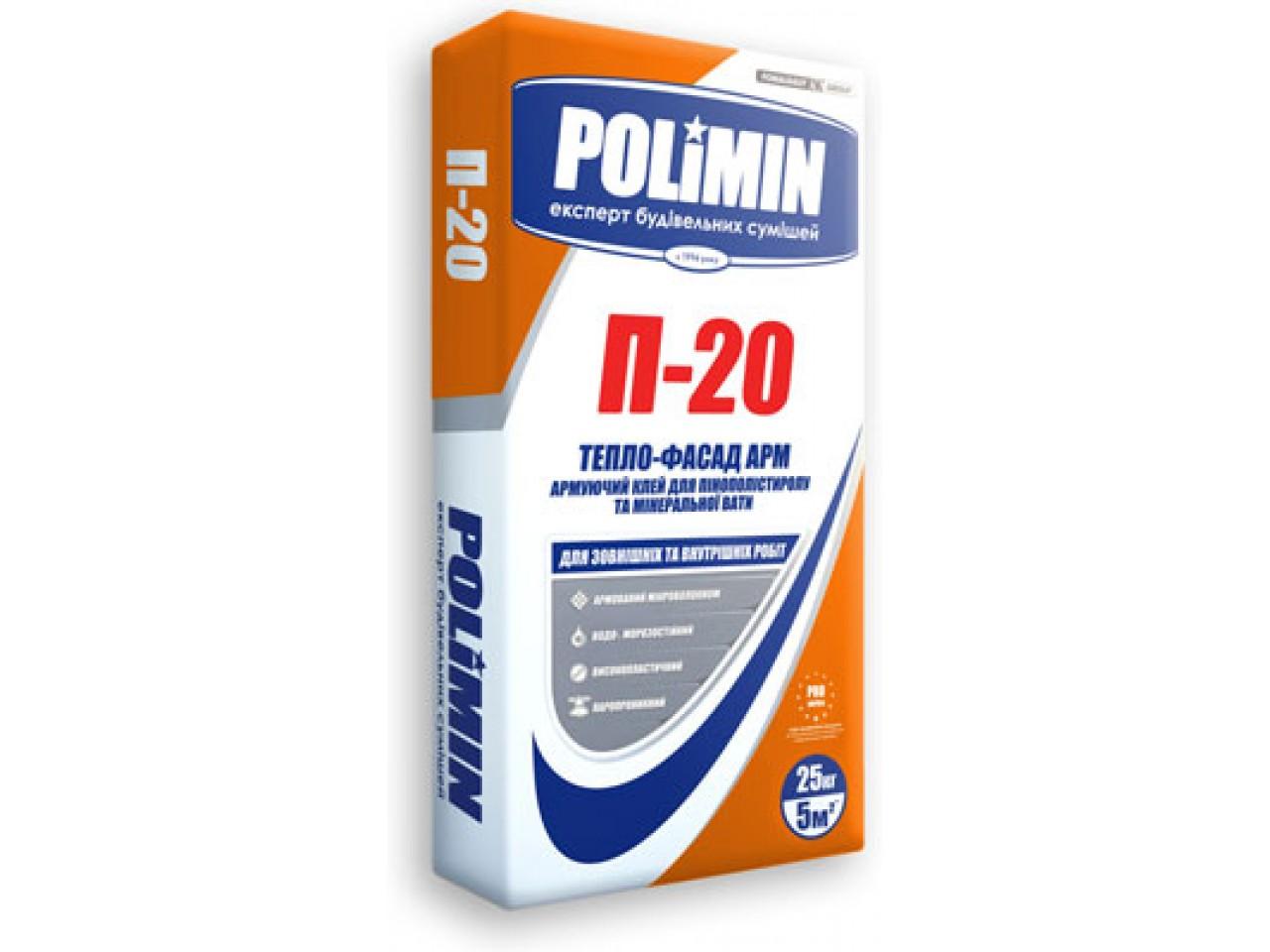 Клеящая смесь Polimin Тепло-фасад П-20 ( Polimin P-20) 25 кг (армирование)
