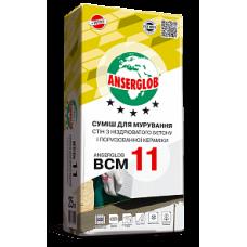 Клей для газоблока Anserglob BCM-11 25 кг