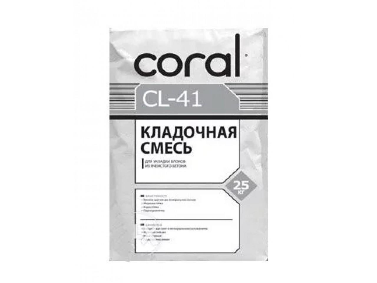 Клей для газоблока Корал ЦЛ 41 (Coral CL 41) 25 кг
