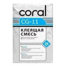Клей для плитки Корал ЦГ 11 (Сoral CG 11) 25 кг