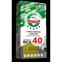 Клеящая смесь Ансерглоб 40 (Anserglob ВСХ-40) 25 кг (армирование)