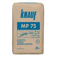 Гипсовая машинная штукатурка Knauf MP 75 (Кнауф МП 75) 30 кг